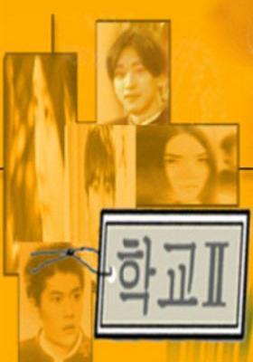 School Season 2's Poster
