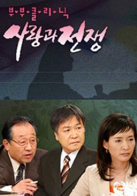 The Clinic for Married Couples: Love and War Season 1's Poster