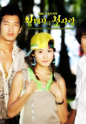 First Love of a Royal Prince Season 1's Poster
