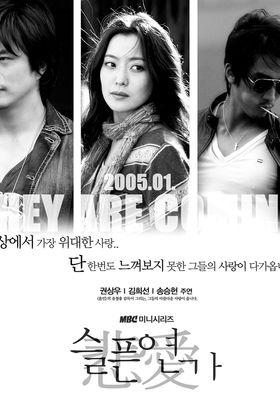 슬픈 연가's Poster