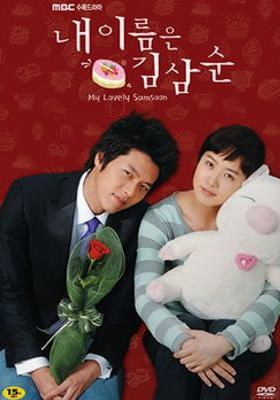 내 이름은 김삼순의 포스터