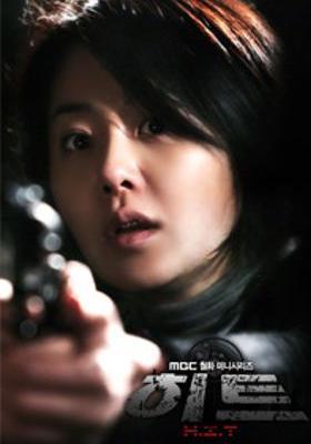 H.I.T Season 1's Poster