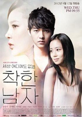 The Innocent Man's Poster