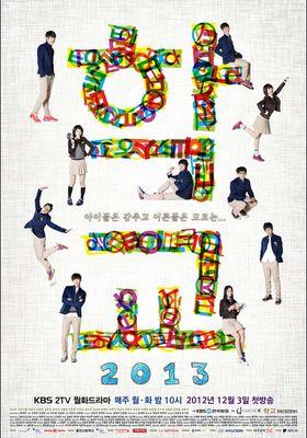School Season 5's Poster
