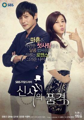 신사의 품격's Poster