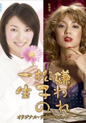 嫌われ松子の一生's Poster
