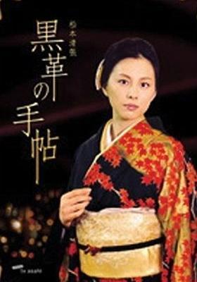 검은 가죽 수첩's Poster