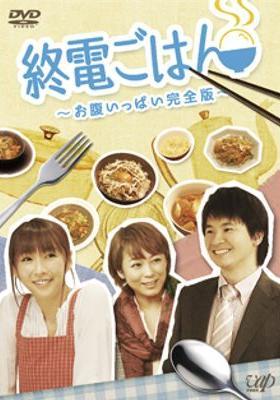 막차 식사's Poster