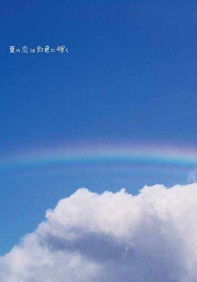 여름의 사랑은 무지개색으로 빛난다's Poster