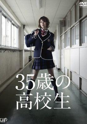 35세의 고교생's Poster