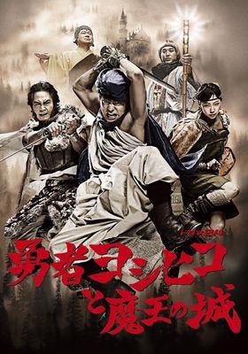 용사 요시히코와 마왕의 성's Poster