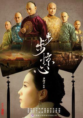 Scarlet Heart's Poster