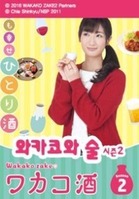 Wakako zake Season 2's Poster