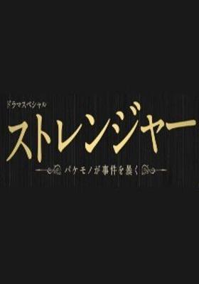 스트레인저 ~괴물이 사건을 파헤치다~의 포스터