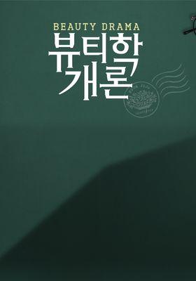 뷰티학개론의 포스터