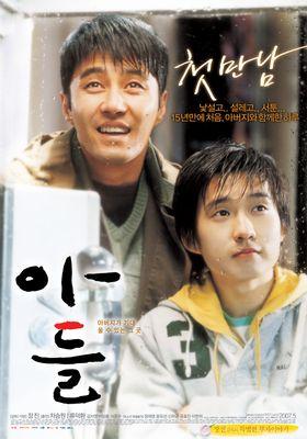 아들의 포스터