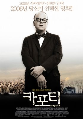 Capote's Poster