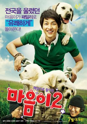 Heart Is 2's Poster
