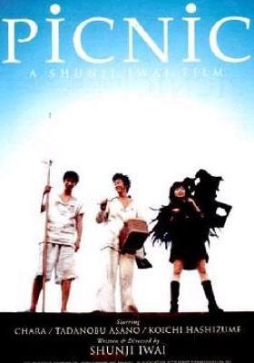 피크닉의 포스터