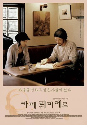 카페 뤼미에르의 포스터