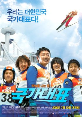 Take Off's Poster