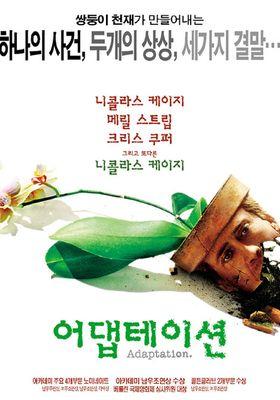 Adaptation.'s Poster