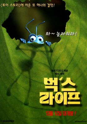 A Bug's Life's Poster