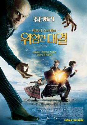 Lemony Snicket's A Series of Unfortunate Events's Poster