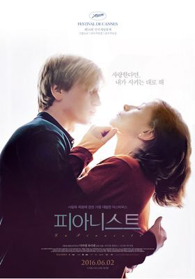 The Piano Teacher's Poster