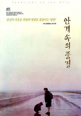Landscape in the Mist's Poster
