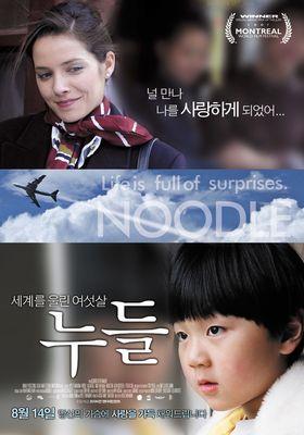 Noodle's Poster