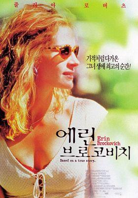 Erin Brockovich's Poster