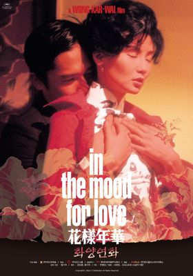 In the Mood for Love's Poster