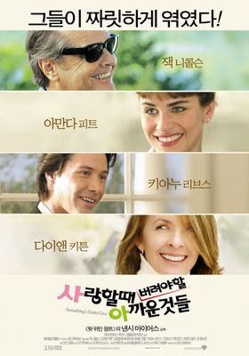 사랑할 때 버려야 할 아까운 것들의 포스터