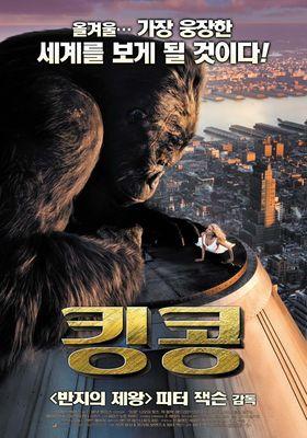 킹콩의 포스터