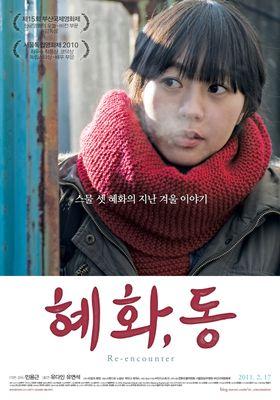 혜화,동의 포스터