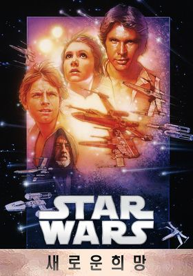 Star Wars: Episode IV - A New Hope's Poster