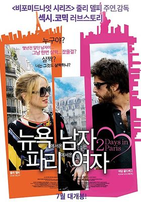 2 Days in Paris's Poster