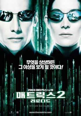 The Matrix Reloaded's Poster