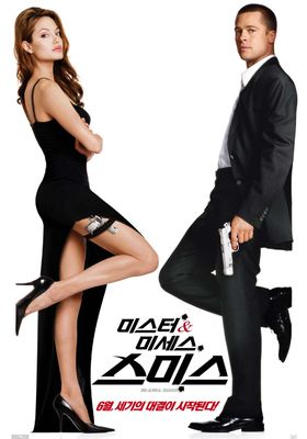 Mr. & Mrs. Smith's Poster