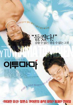 이 투 마마의 포스터