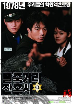 Once Upon a Time in High School's Poster