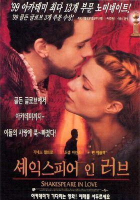 Shakespeare in Love's Poster