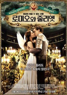 Romeo + Juliet's Poster