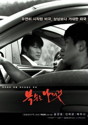 Sympathy for Mr. Vengeance's Poster