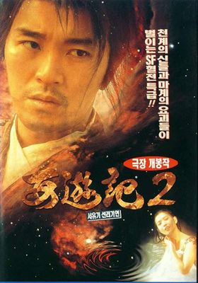A Chinese Odyssey Part Two: Cinderella's Poster