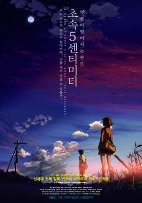 5 Centimeters Per Second's Poster