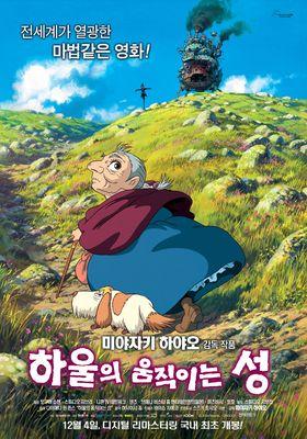 하울의 움직이는 성의 포스터