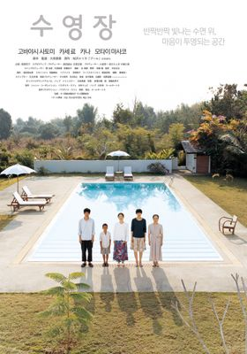 Pool's Poster