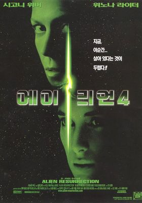Alien: Resurrection's Poster